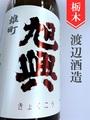旭興「雄町」純米吟醸無濾過生 1.8L