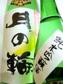 月の輪 純米吟醸生原酒 1.8L