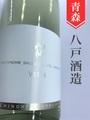 陸奥八仙「V1116」ワイン酵母仕込み 1.8L