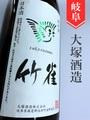 竹雀 純米無濾過生原酒★しぼりたて★1.8L