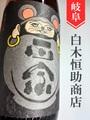達磨正宗「子年ブレンド」長期熟成古酒 1.8L