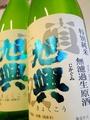 旭興「ひとごこち」特別純米直汲み無濾過生原酒★しぼりたて★1.8L