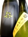 奥「旬」純米吟醸無濾過原酒★ひやおろし★1.8L