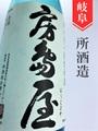房島屋 純米無濾過生原酒ブルーボトル 720ml