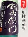 よえもん「備前雄町70」純米直汲み無濾過生原酒1.8L