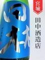 田林 特別純米 1.8L