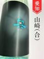 奥「夏吟醸」純米吟醸原酒 1.8L