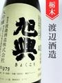 旭興「受賞出品酒」大吟醸 720ml