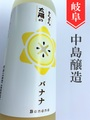 きらきら太陽のバナナ 500ml