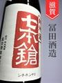 七本鎗「山田錦」純米無濾過生原酒★しぼりたて★1.8L