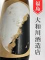 大和川~ヤマトガワ~ 1.8L