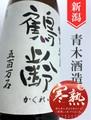 鶴齢「寒熟」特別純米 720ml