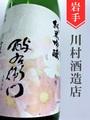 よえもん「秋桜(コスモス)」純米吟醸★ひやおろし★1.8L