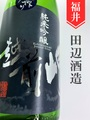 越前岬「涼香SunRise」純米吟醸 720ml