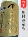 よえもん「吟ぎんが」純米大吟醸直汲み無濾過生原酒 1.8L