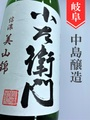 小左衛門「美山錦」特別純米 1.8L