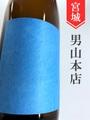 蒼天伝「美禄-Biroku-秋」純米吟醸★ひやおろし★1.8L