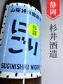 杉錦 山廃純米にごり酒★しぼりたて★1.8L