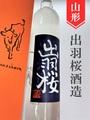 出羽桜「干支ボトル<丑>」五年熟成大古酒原酒 350ml