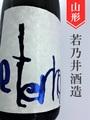 若乃井「eternal BLUE」特別純米中取り無濾生原酒 1.8L