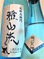 雅山流「影の伝説〈雪女神〉」大吟醸無濾過生 1.8L