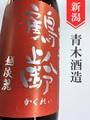 鶴齢「越淡麗」特別純米無濾過生原酒 1.8L