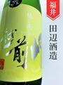 越前岬「九頭竜」純米原酒 1.8L