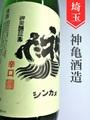 神亀 純米辛口 1.8L