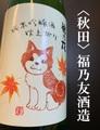 福乃友「秋田犬ラベル」純米吟醸秋あがり★ひやおろし★1.8L