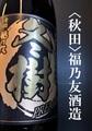 福乃友「冬樹PREMIUM」純米吟醸原酒 1.8L