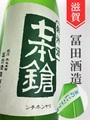 七本鎗「夏のにごり酒」純米 1.8L
