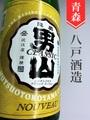 陸奥男山「クラシックヌーヴォー」本醸造生★しぼりたて★1.8L