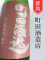 町田酒造「雄町」純米吟醸活性にごり 1.8L