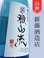 裏・雅山流「粋華」本醸造無濾過生詰 1.8L