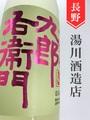 十六代九郎右衛門「愛山」純米吟醸生うすにごり 720ml