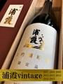 浦霞「Vintage」大吟醸原酒(箱入り)1.8L