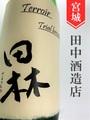 田林「Terroir(テロワール)」720ml