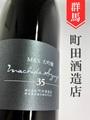 町田酒造「MAX大吟醸」720ml