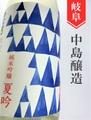 小左衛門「裏夏吟」純米吟醸生 720ml
