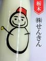 仙禽「雪だるま」活性にごり酒★しぼりたて★1.8L