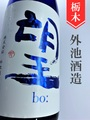 望bo:「五百万石」特別純米無濾過 1.8L