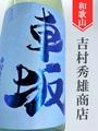 車坂「涼の純米酒」純米生貯蔵 720ml