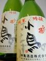 ひこ孫「小鳥のさえずり」純米吟醸 720ml