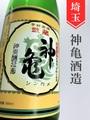 武蔵神亀「亀の尾」純米 1.8L