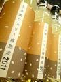 七本鎗「純米シェリー樽熟成」360ml