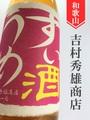 車坂「すぃうめ酒」1.8L
