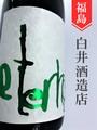 風が吹く「eternal GREEN」純米吟醸中取無濾過生原酒 720ml