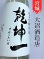 乾坤一「超辛口」純米吟醸生原酒★しぼりたて★1.8L