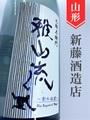 雅山流「影の伝説〈雄町〉」純米吟醸生 720ml