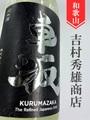 車坂「山田錦」純米大吟醸生原酒うすにごり 720ml